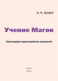 Р.Ч. Зенер «Учение Магов»