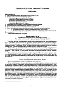 «Техники медитации в учении Гурджиева»