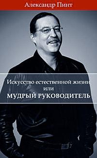 Александр Пинт «Искусство естественной жизни, или мудрый руководитель»