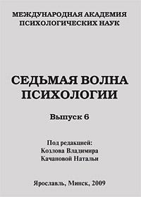 Владимир Козлов «Седьмая волна психологии. Выпуск 6»