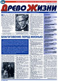 «Древо Жизни – путь к себе, № 7, июль 2008»