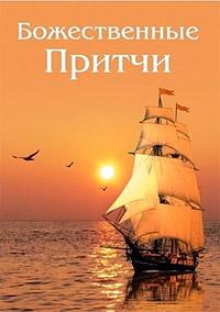 Анна Зубкова «Божественные Притчи»