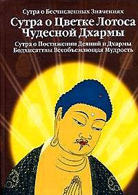 «Сутра о Цветке Лотоса Чудесной Дхармы»