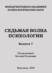 Владимир Козлов «Седьмая волна психологии. Выпуск 7»