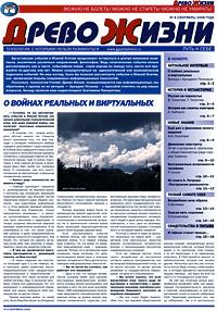 «Древо Жизни – путь к себе, № 8, сентябрь 2008»