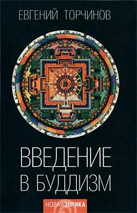 Евгений Торчинов «Введение в буддизм»