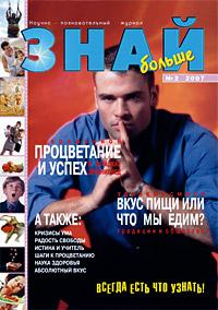 Владимир Голев «Журнал «Знай больше», № 2»