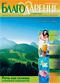«Журнал «Благодарение с любовью», № 1, 2007 г.»