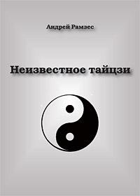 Андрей Рамзес «Неизвестное тайцзи»