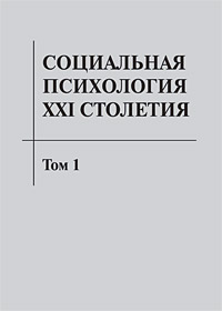 «Социальная психология XXI столетия. Том 1»