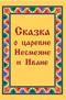 Анна Зубкова «Сказка о царевне Несмеяне и Иване»