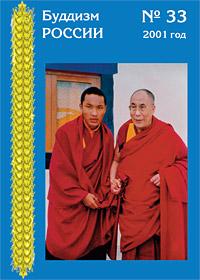 «Журнал «Буддизм России», № 33, 2001»