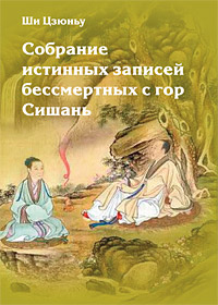 Ши Цзюньу «Собрание истинных записей бессмертных с гор Сишань»