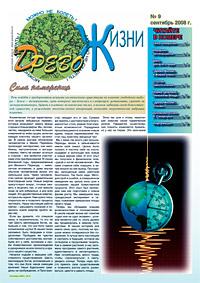 «Древо Жизни – путь к себе, № 9, сентябрь 2008»