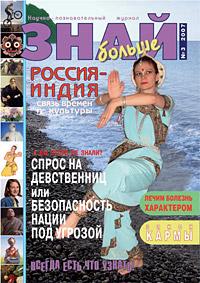 Владимир Голев «Журнал «Знай больше», № 3»