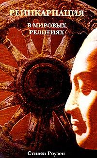 Стивен Роузен «Реинкарнация в мировых религиях»