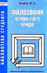 Владимир Егоров «Философия открытого мира»