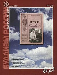 «Журнал «Буддизм России», № 34, 2001»
