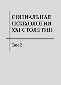 «Социальная психология XXI столетия. Том 2»