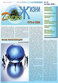 «Древо Жизни – путь к себе, № 10, октябрь 2008»