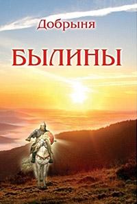 Анна Зубкова «Добрыня. Былины»