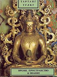 Тартанг Тулку «Время, пространство и знание»