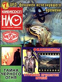 «Журнал «НЛО», № 6, февраль 2003 г.»