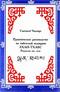 Санчжей Чжамцо «Практическое руководство по тибетской медицине Лхан-табс. Том 1»