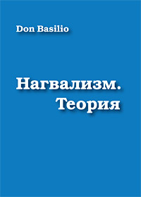 Don Basilio «Нагвализм. Теория»