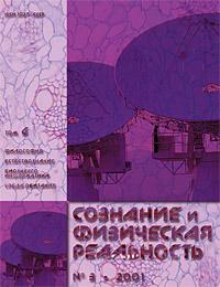 «Сознание и физическая реальность. № 3, 2001»
