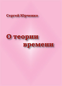 Сергей Юрченко «О теории времени»