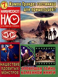 «Журнал «НЛО», № 7, февраль 2003 г.»