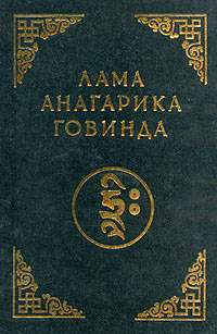 Лама Анагарика Говинда «Основы тибетского мистицизма»