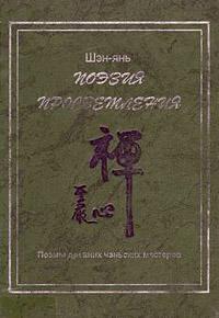 Шэн-янь «Поэзия просветления. Поэмы древних чаньских мастеров»