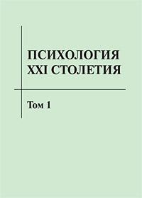 «Психология XXI столетия. Том 1, 2007 г.»