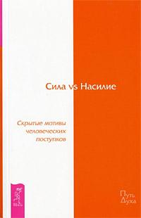 Дэвид Хокинс «Сила vs Насилие. Скрытые мотивы человеческих поступков»