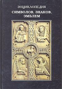 «Энциклопедия: символы, знаки, эмблемы»