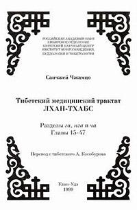 Санчжей Чжамцо «Практическое руководство по тибетской медицине Лхан-табс. Том 2»
