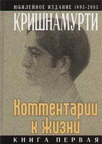Джидду Кришнамурти «Комментарии к жизни. В 3 книгах. Книга 1»
