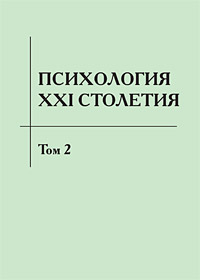 «Психология XXI столетия. Том 2, 2007 г.»