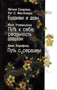 Нёгэна Сэндзаки, Рут С. Мак-Кэндлз «Буддизм и дзэн»