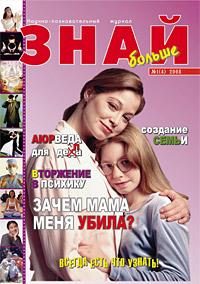 Владимир Голев «Журнал «Знай больше», № 4»