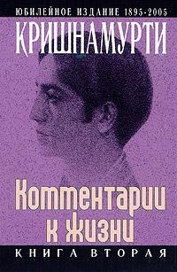 Джидду Кришнамурти «Комментарии к жизни. В 3 книгах. Книга 2»