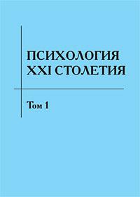 «Психология XXI столетия. Том 1, 2008 г.»