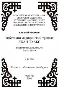 Санчжей Чжамцо «Практическое руководство по тибетской медицине Лхан-табс. Том 3»