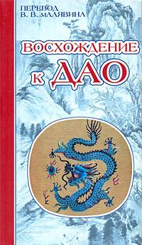 Чэнь Кайго, Чжэнь Шуньчао «Восхождение к Дао»
