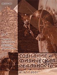«Сознание и физическая реальность. № 5, 2001»