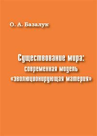 О.А. Базалук «Существование мира: современная модель «эволюционирующая материя»»