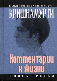 Джидду Кришнамурти «Комментарии к жизни. В 3 книгах. Книга 3»