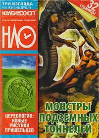«Журнал «НЛО», № 36, сентябрь 2007 г.»